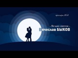 Белым снегом исп Вячеслав Быков Премьера песни 2018