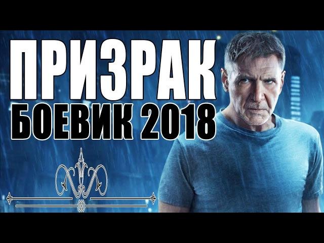 НОВЫЙ! БОЕВИК 2018