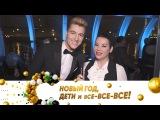 Алексей Воробьев и Лев Лещенко на съемках Новый год, дети и все-все-все! канал СТС