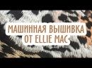 Машинная вышивка от Ellie Mac