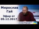 Мирослав Гай, офицер запаса, - гость 112 Украина, 09.12.2017