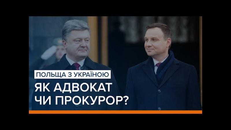 Польща з Україною: як адвокат чи прокурор? | «Ваша Свобода»