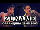 ZUNAME (ВИА ЦУНАМИ) - Концерт в клубе Орландина, СПб, 29.05.2003