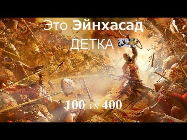 [Einhasad] Siege 17.12.2017 (100 Roa vs ~400)