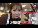 [Hyuna X19] Hyuna is an undercover part-timer_X3