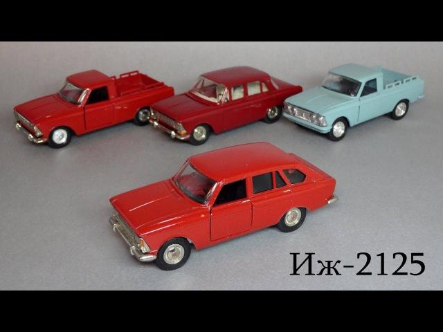 Иж-2125 «Комби» 1:43 | Агат | Обзор масштабной модели советского производства
