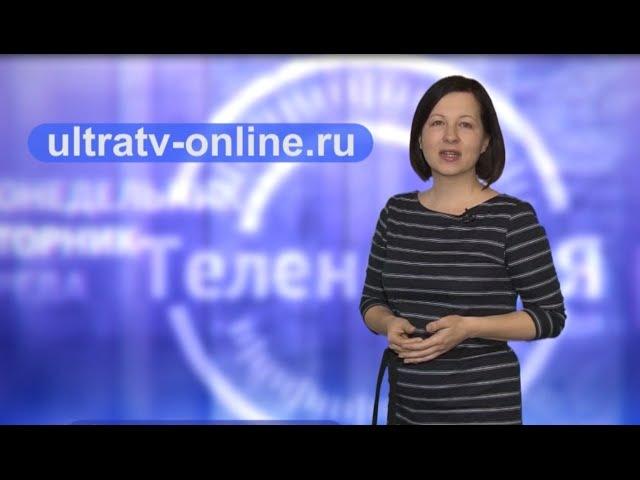 Теленеделя со Светланой Маслич 11 03 2016 Новости Рубцовска
