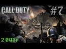Call of Duty 1 2003г Прохождение На русском Без комментариев 7 Баварские Альпы