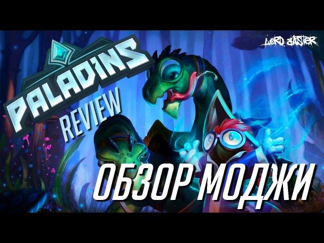 Паладинс Моджи Обзор - Paladins Moji Review Let's play!