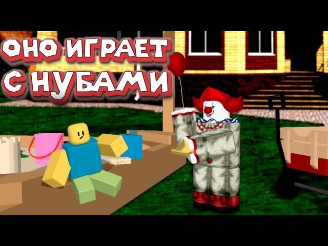 Роблокс ОНО ИГРАЕТ С НУБАМИ симулятор дварфов Roblox Dwarf Simulator