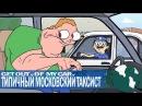 Типичный московский таксист Get out of my car RUS DUB