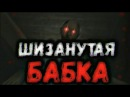 [Granny The Horror Game] ШИЗАНУТАЯ БАБКА (ANDROID GAMEPLAY)