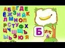 Развивающий мультик для детей 3 лет УЧИМ БУКВЫ с ВАРЕЙ часть 1