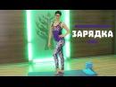 Наталья Папушой - Зарядка в стиле йоги (на полу)