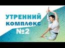 Утренний комплекс №2 от Натальи Папушой