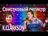 СВИСТКОВЫЙ РЕГИСТР Kelly Clarkson Love So Soft Как петь высокие ноты Уроки вокала