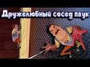 Приколы ПРИВЕТ СОСЕД Дружелюбный сосед паук в Hello Neighbor полная версия