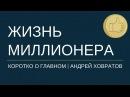 🌍 Секреты миллионера: сколько стоит жизнь миллионера? Андрей Ховратов.