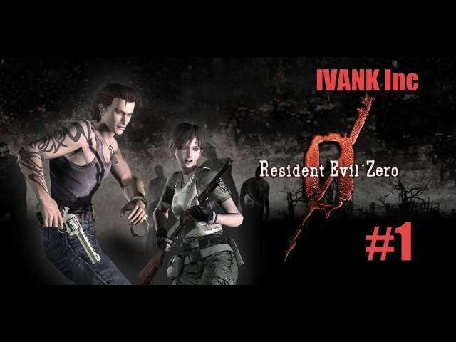 RESIDENT EVIL Zero 1 Прохождение от IVANK Inc смотреть онлайн без регистрации