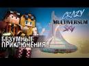 Популярные видео youtube на сайте    main-host.ru      Майнкрафт Приключения в Безумном Небе! Прохождение карты Multiversum Craz
