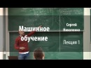 Лекция 1 Машинное обучение Сергей Николенко Лекториум