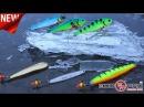 НОВИНКИ 2018 Вибы и блёсны ECOPRO на судака берша окуня Arisaka Vib Spy Capral Era Kamfish