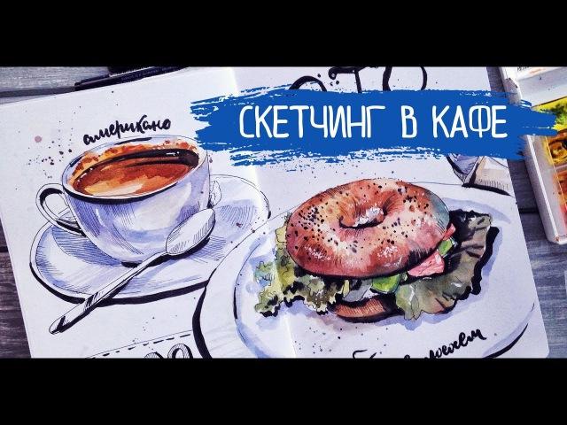 Скетчинг в кафе. Cafe watercolor sketching