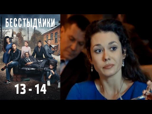 Бесстыдники - 13 и 14 серии