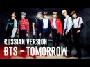 TAIYO 타이요 Tomorrow russian BTS vocal cover