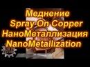 Меднение напылением⁄ copper plating и Нано покрытие nanometallization!