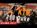 KTM 790 DUKE 2018 avec un proto ont été présentés au salon moto de Milan (EICMA 2017)