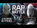 Рэп Баттл Джейсон Вурхиз vs Слендермен Jason Voorhees Friday the 13th vs Slenderman