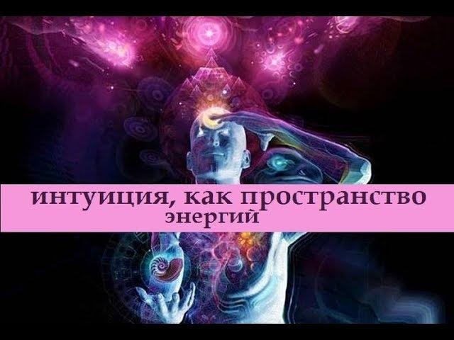 Интуиция, как пространство энергий