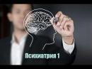 Психиатрия 1 Медицинская психология