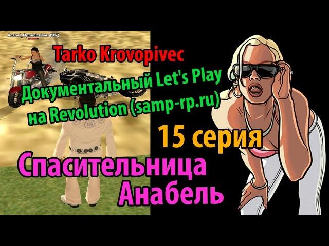Спасительница Анабель | Док. Let's Play 15 | Revolution (samp-rp.ru)