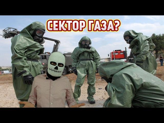 Химическое оружие в Восточной Гуте