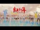 大馬50位網紅2018賀歲大合唱! 【Red Hot Year 紅紅年】by Malaysia 50 KOLs (第一屆全國網紅總動員激