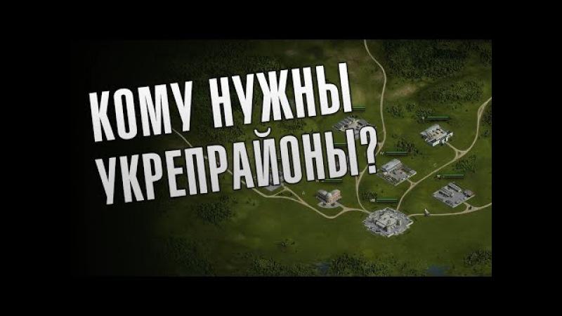 World of Tanks. Кому нужны Укрепрайоны? Обзор от GoHa.Ru