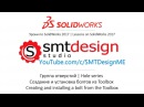 Уроки по SolidWorks 2017 - Группа отверстий в сборке, создание и установка болтов из Toolbox