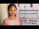Хочешь читать как чемпион Казахстана по скорочтению