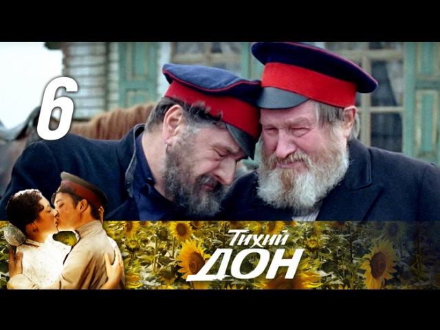 Тихий Дон. 6 cерия (2015) Драма, экранизация @ Русские сериалы