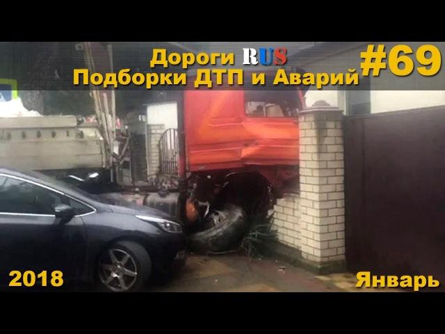 Новая подборка ДТП и Аварий на видеорегистратор 69 New compilation of accidents Январь 2018
