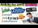 ** free money now ** online copy paste job in Hindi Prem Justdo it || prt2