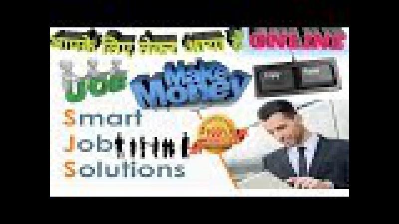 ** free money now ** online copy paste job in Hindi Prem Justdo it || prt2