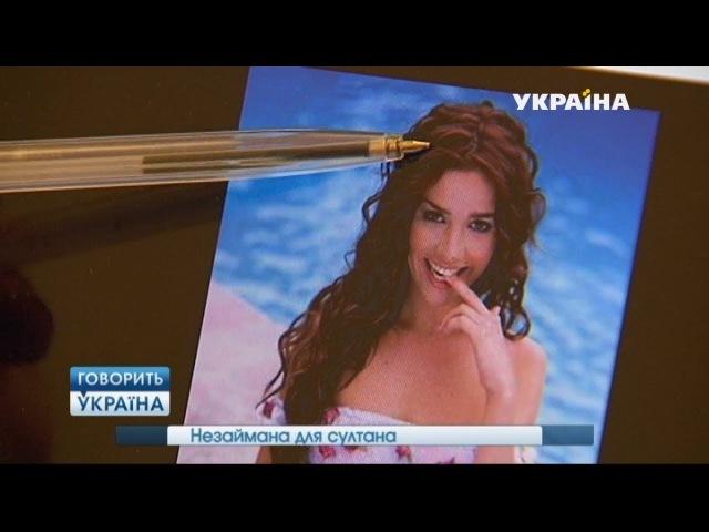 Девственница для султана (полный выпуск) | Говорить Україна