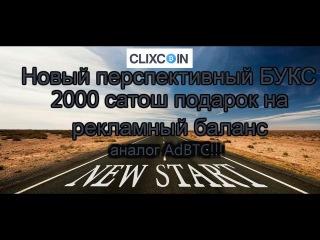 Clixco.in. Новый зарубежный букс. Аналог AdBTC. Будьте первыми на старте.