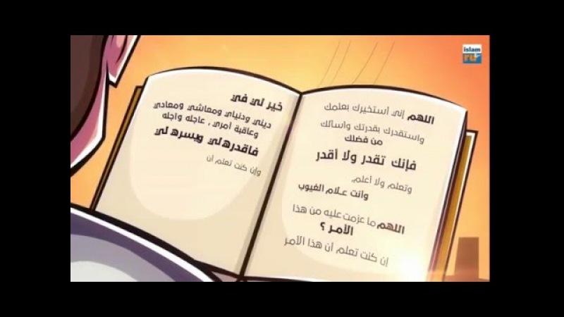 Посоветуйся с Аллахом - сунна-намаз истихара