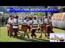 Бомбові коломийки українські пісні