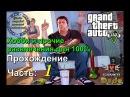 Прохождение Grand Theft Auto V GTA 5 с Русской озвучкой Часть 1 Хобби и прочие развлечения для 100