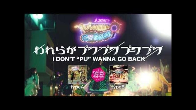 われらがプワプワプーワプワ『I DON'T PU WANNA GO BACK』 MV full